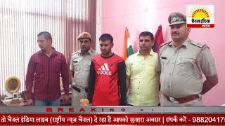 झज्जर बहादुरगढ पुलिस ने दोहरे हत्याकांड के इनामी बदमाश को गिरफ्तार #Channel India Live
