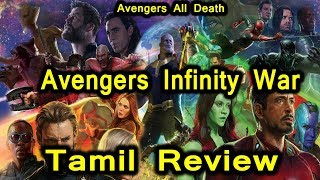 Avengers Infinity War Movie Full Review & Full Story In Tamil|Avengers Infinity War Review In Tamil