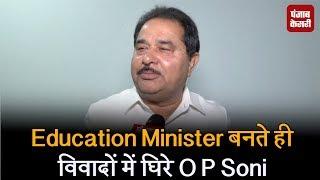 Education Minister बनते ही विवादों में घिरे O P Soni