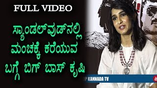 Krishi Thapanda shares her Personal Experience in Casting couch | Krishi Thapanda Special Interview