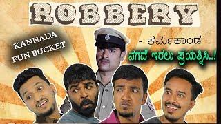 Robbery Very Funny Video | Kannada Fun Bucket | Top Kannada TV