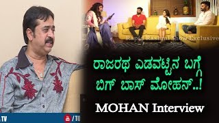 Mohan About Rajaratha issue - Mohan Special Interview  - Top Kannada TV