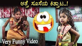 ಅತ್ತೆ ಸೊಸೆಯ ಕಿತ್ತಾಟ ಮಧ್ಯದಲ್ಲಿ ಬಂದವರಿಗೆ ಪರದಾಟ | Kannada Funny cute video | Kannada Comedy