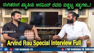 Rangitharanga fame Arvind Rau Exclusive interview | Frankly Speaking with Abhi Ram