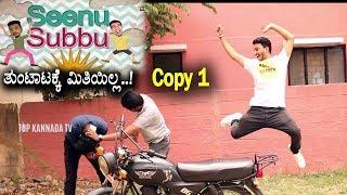 Seenu Subbu Funny Video Copy 1 | Kannada Comedy Web Series | Top Kannada TV