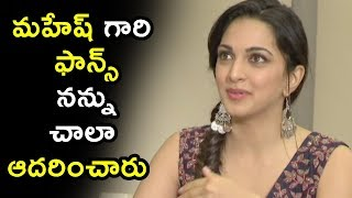 Kiara Advani Super Words About Mahesh Babu Fans @ Bharat Ane Nenu Movie Fun Interview