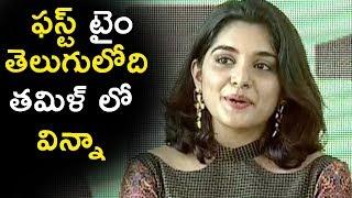 Actress Nivetha Thomas Speech @ Nandamuri Kalyan Ram New Movie Opening
