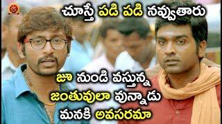 జూ నుండి వస్తున్న  జంతువులా వున్నాడు మనకి అవసరమా - Telugu Movie Scenes - Vijay Sethupathi, Nayantara