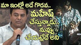 KTR Funny satire on Mahesh Babu Family trips   Bharat Ane Nenu   Koratala Siva   Top Telugu TV