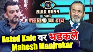 Bigg Boss Marathi: Mahesh Manjrekar LASHES OUT At Aastad Kale On Weekend Cha Daav