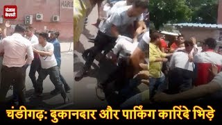 Chandigarh: Clash in Sector 22, Video Viral