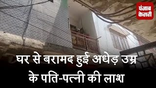 दिल्ली : घर से बरामद हुई अधेड़ उम्र के पति-पत्नी की लाश