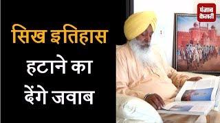 Sikh history के बिना कुछ भी नहीं पंजाब की History'