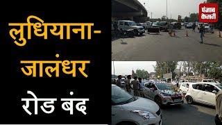 फगवाड़ा गोलीकांड : Bobby की मौत के बाद Ludhiana -Jalandhar Road close