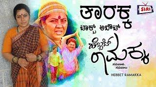 Hebbet Raamakka Kannada Movie | Kannada New Movies | Top Kannada TV