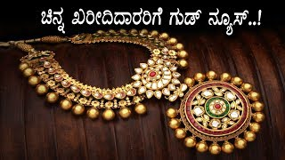 Big Breaking News for Gold Purchasers | ಚಿನ್ನ ಖರೀದಿಗಾರರಿಗೆ ಗುಡ್ ನ್ಯೂಸ್ | Top Kannada TV