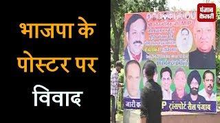 Jalianwala Baag में लगे BJP के poster पर विवाद