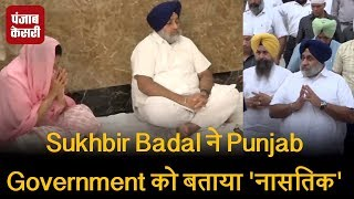 Sukhbir Badal ने Punjab Government को बताया 'नासतिक'