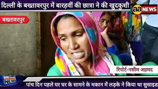 Bakhtawarpur Girl's Suicide | Premi premika ki  khudkushi