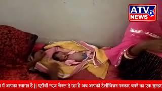 सायला के निजी अस्पताल में बच्चे की मौत का मामला #ATV NEWS CHANNEL
