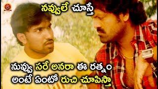 నువ్వు సరే అనరా ఈ రత్నం అంటే ఏంటో రుచి చూపిస్తా! - Latest Telugu Movie Scenes - Bhavani HD Movies