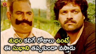 శుభం కలిగే రోజులు ఉంటే ఈ సుభాని తప్పకుండా వస్తాడు! - Latest Telugu Movie Scenes - Bhavani HD Movies