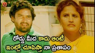రోడ్డు మీద కాదు ఆంటీ  ఇంట్లో చూపిస్తా నా ప్రతాపం! - Latest Telugu Movie Scenes - Bhavani HD Movies