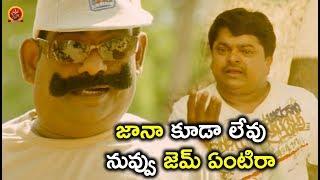 జానా కూడా లేవు నువ్వు జెమ్ ఏంటిరా! - Latest Telugu Movie Scenes - Bhavani HD Movies