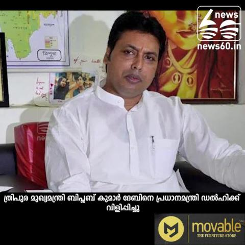 PM Narendra Modi summons Tripura CM Biplab Deb over controversial statements