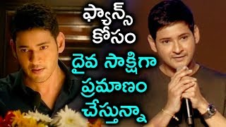 Mahesh Babu Fantastic Speech - Bharath Ane Nenu Blockbuster Celebrations - Mahesh Babu, Kiara Advani
