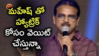 Koratala Siva Speech - Bharath Ane Nenu Blockbuster Celebrations - Mahesh Babu, Kiara Advani