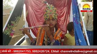 श्री कृष्ण जन्म महोत्सव मनाया गया #Channel India Live