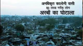 Jan Jan Jagega, Bhrashtrachar Bhagega : BJP MCD Creative : Corruption of Congress