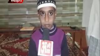 6 साल के मासूम बच्चे ने किया क़ुरान मुकम्मल, 6 सिपारे भी किये हिफ़्ज़