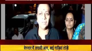BHU : छात्रों और बारातियों में मारपीट और पथराव, कार में लगाई आग