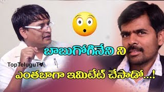 Babu Gogineni's Imitation going viral | #Comedy | TFI | Top Telugu Tv