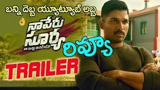 Naa Peru Surya Naa Illu India Theatrical Trailer Review | Allu Arjun, Anu Emmanuel, Vakkantham Vamsi