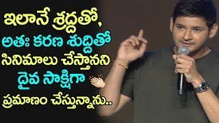 Mahesh Babu Awesome Speech @ Bharat Blockbuster Celebrations | Siva Koratala Bharat Ane Nenu