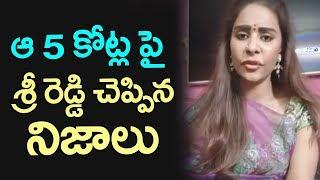 Sri Reddy on 5 cr of Money Allegations | Ram Gopal Varma | TDP | Top Telugu TV