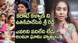 Sri Reddy Fires On Karate Kalyani, Gayathri Gupta Proofs | Babu Gogineni | Top Telugu TV