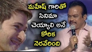 DVV Danayya Speech - Bharath Ane Nenu Blockbuster Celebration - Mahesh Babu, Kiara Advani