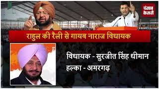 Minister बनने से चूके  इन MLA ने किया Rahul की रैली का 'boycott'