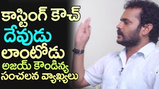Casting Couch is like GOD Says Director Ajay Kaundinya | Tollywood Casting Couch | Top Telugu TV