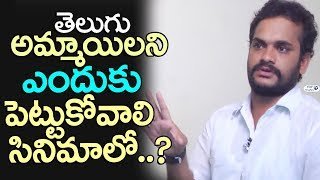Director Ajay Kaundinya Sensational Comments on Telugu Girls as Heroines in Industry | Top Telugu TV