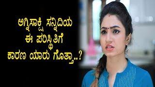 Agnisakshi Sannidhi revealed top secret behind her success   Agnisakshi Serial   Top Kannada TV