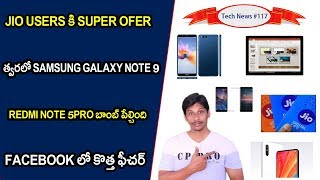 Tech News In Telugu #117: Jio Free Data, Honor 7x Oreo Update, Redmi note 5 Pro