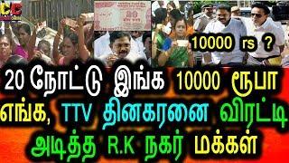 RK நகர் விழாவுக்கு வந்த TTV தினகரனை விரட்டி அடித்த மக்கள்|RK Nagar|TTV dhinagaran|Moner For Vote