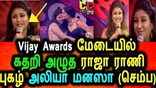 Vijay Awards மேடையில் கண்ணீர் விட்டு அழுத ராஜா ராணி செம்ப|Vijay Awards|Alya Manasa|Raja rani semba