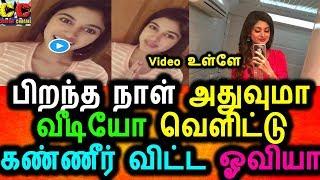 பிறந்த நாளில் ஓவிய வெளியிட்ட வீடியோ இதோ|Oviya Birth dat Video|Oviya|Oviya Armi