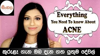Everything You Need To Know About Acne SINHALA/SRILANKAN